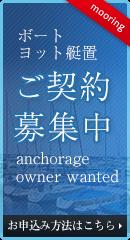 ボート・ヨット艇置ご契約募集中!